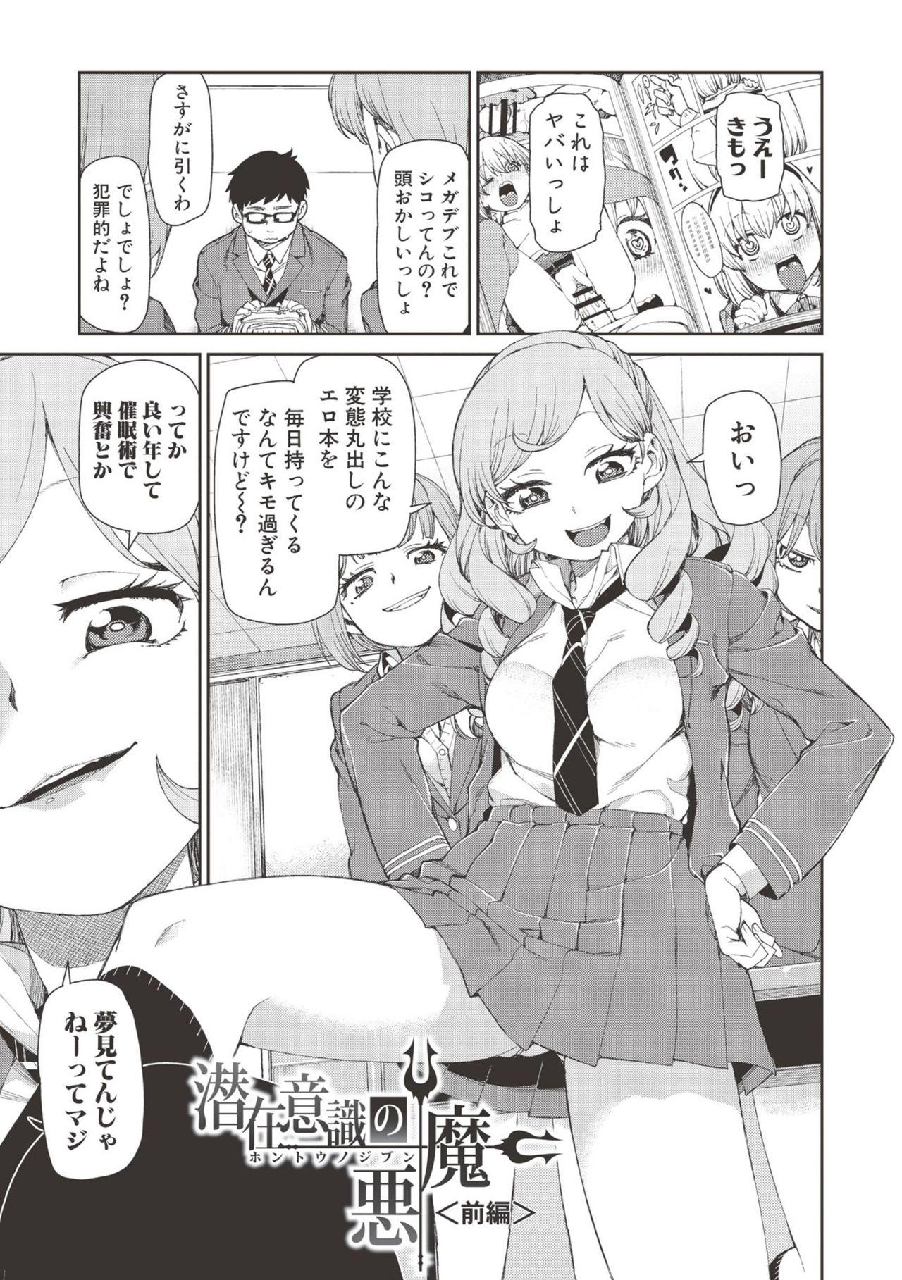 "Saimin Anji de ""Kanarazu Kou naru"" 3"