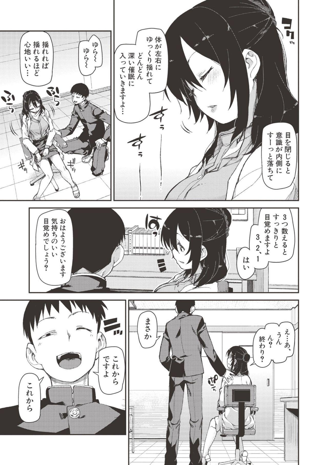 "Saimin Anji de ""Kanarazu Kou naru"" 39"