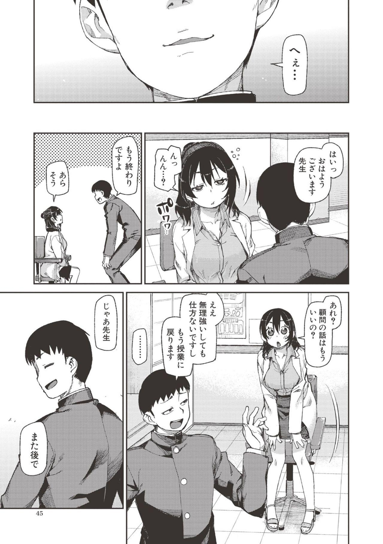 "Saimin Anji de ""Kanarazu Kou naru"" 43"