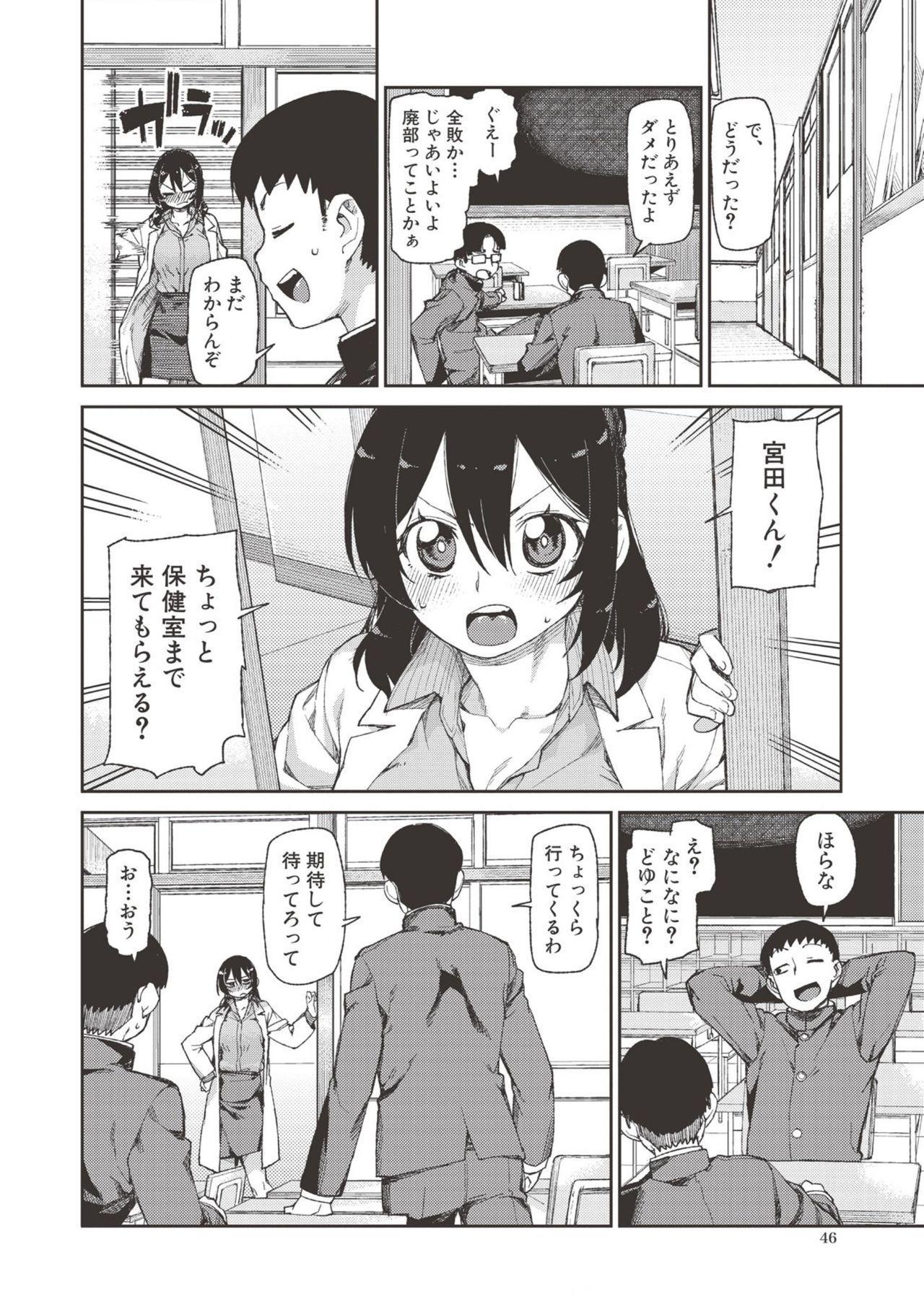 "Saimin Anji de ""Kanarazu Kou naru"" 44"