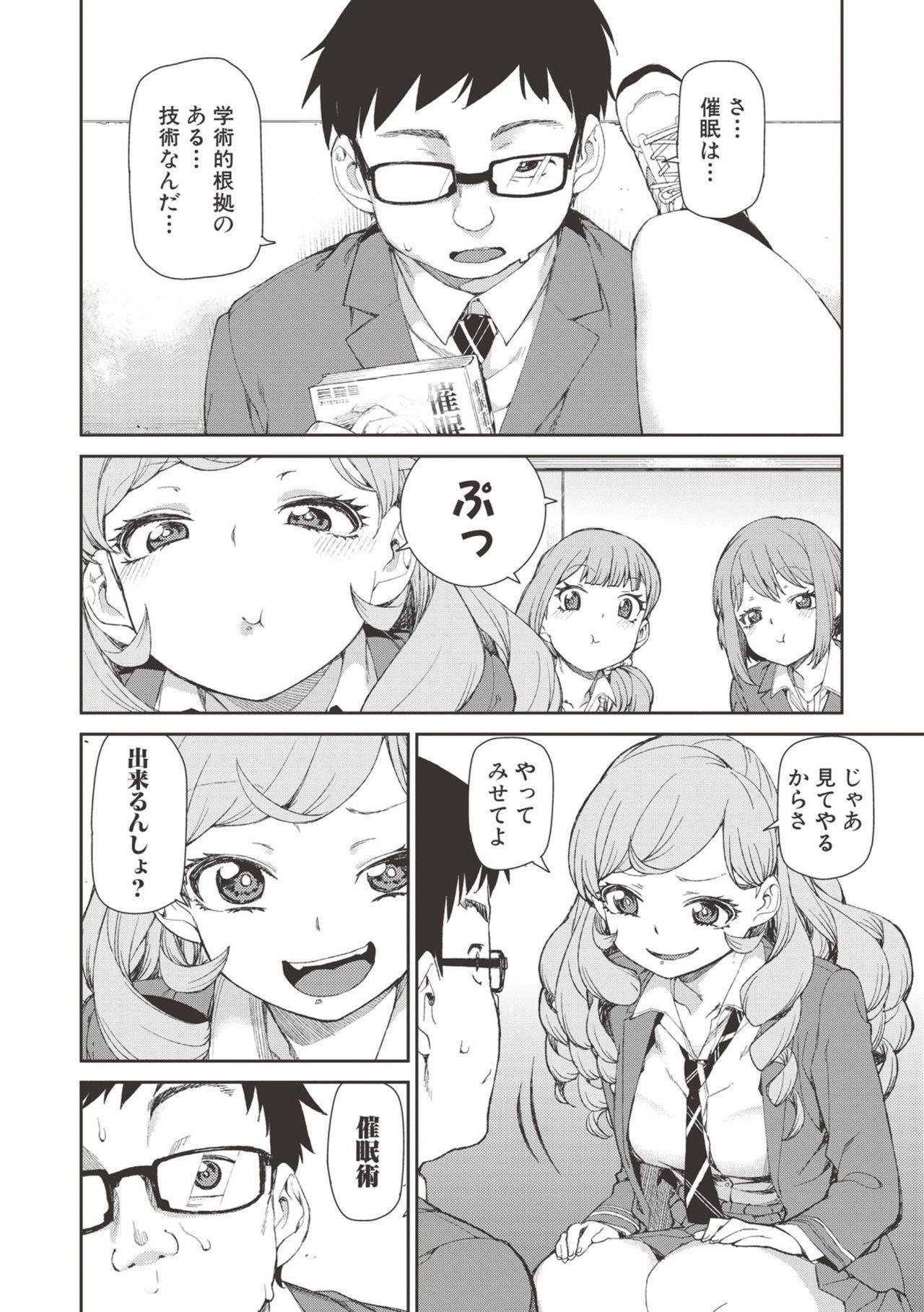 "Saimin Anji de ""Kanarazu Kou naru"" 4"