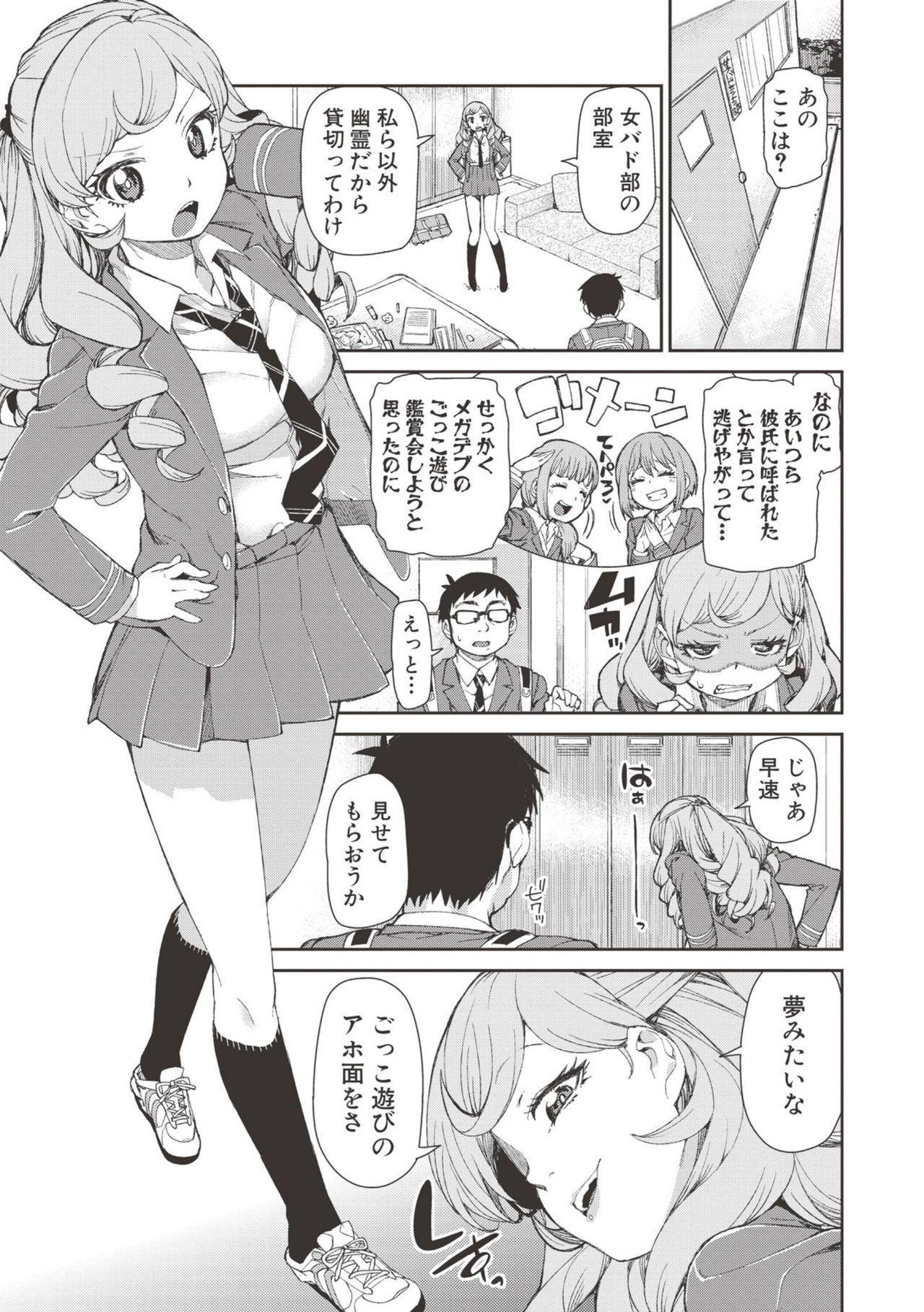 "Saimin Anji de ""Kanarazu Kou naru"" 5"
