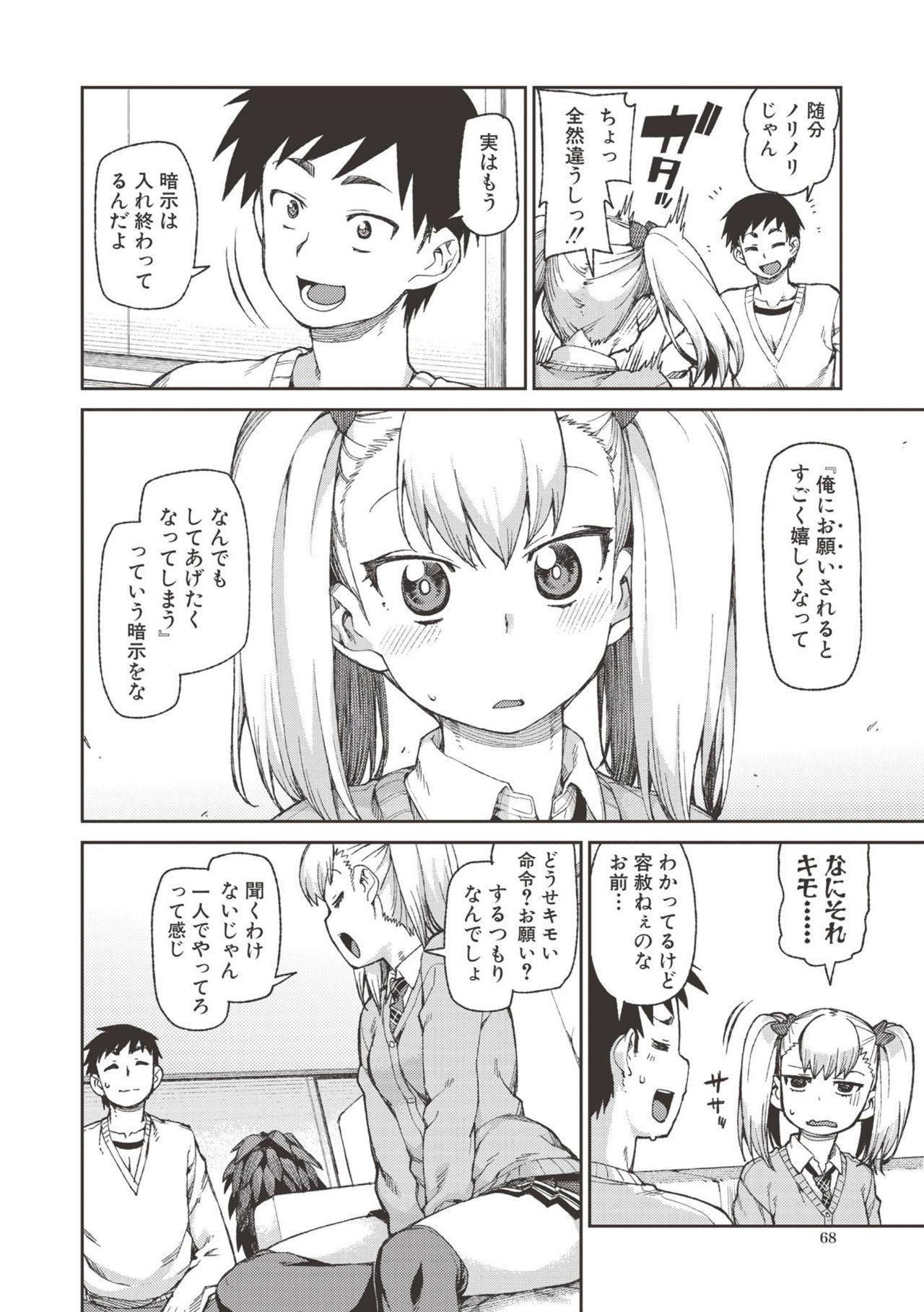 "Saimin Anji de ""Kanarazu Kou naru"" 66"