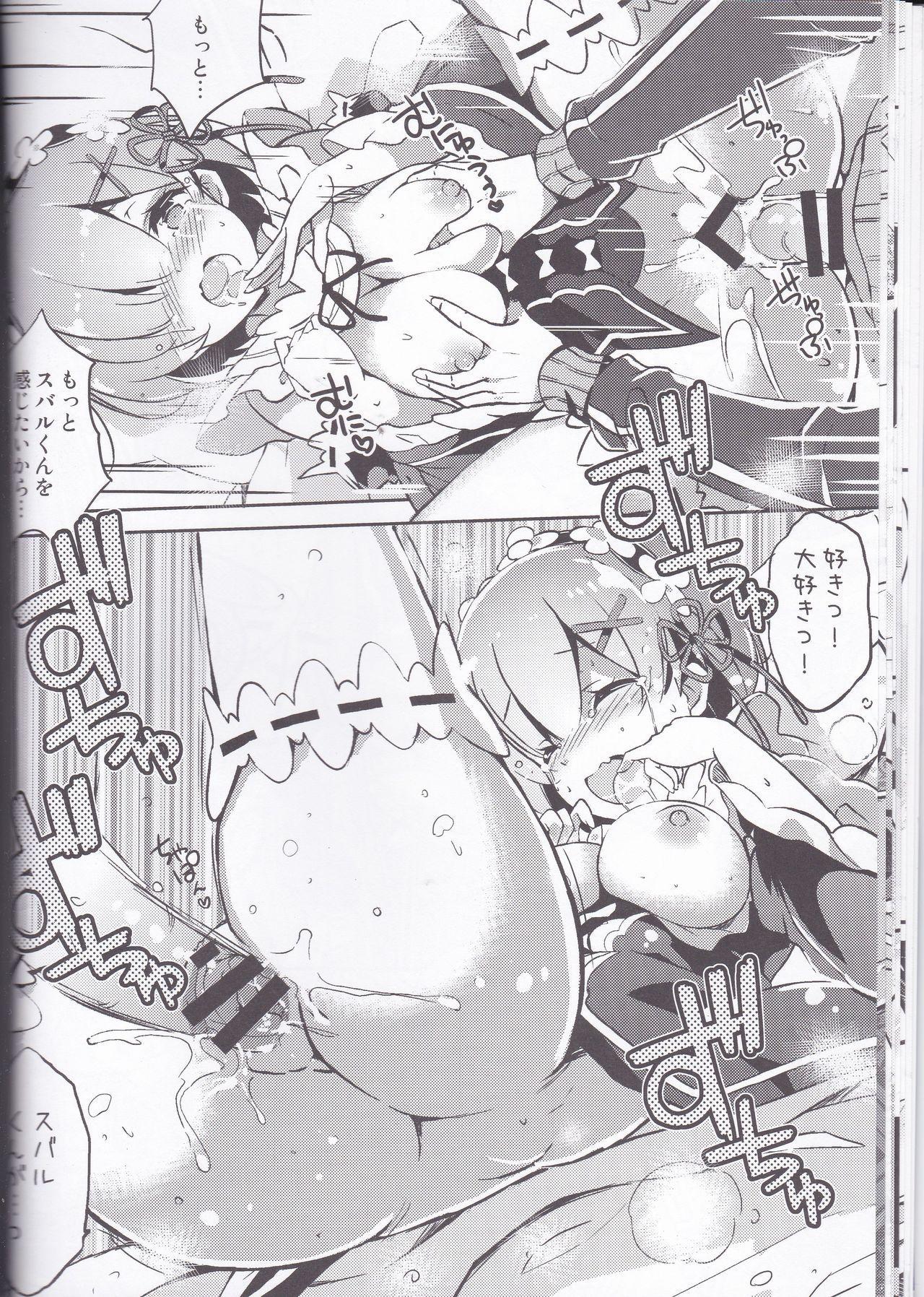 Rem no Kawaisa mo Onigakatteiru 12