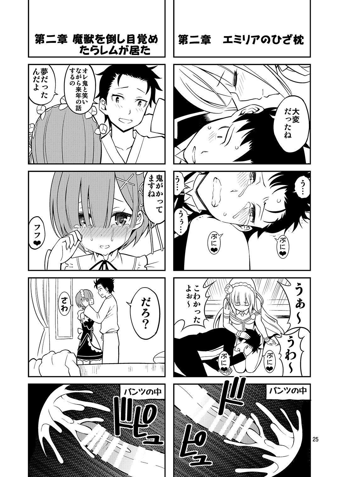 Love:Rem kara Hajimeru Sourou Kaizen Seikatsu 24