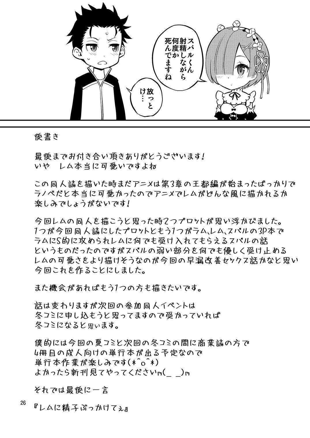 Love:Rem kara Hajimeru Sourou Kaizen Seikatsu 25