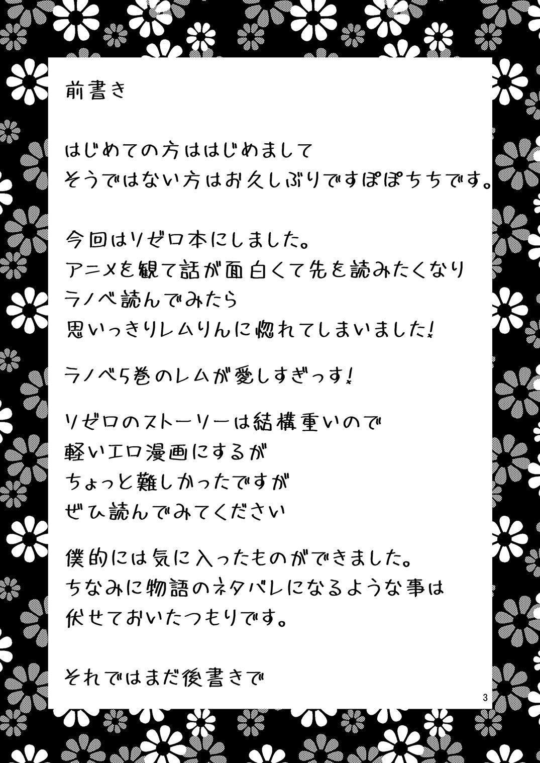 Love:Rem kara Hajimeru Sourou Kaizen Seikatsu 2