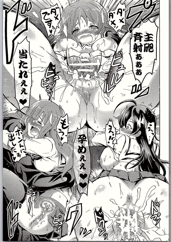 """SOS! Senshadou no Okaneatsume wa """"Settai"""" Party! 17"""