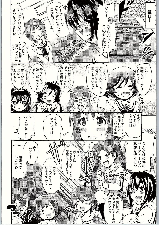 """SOS! Senshadou no Okaneatsume wa """"Settai"""" Party! 26"""