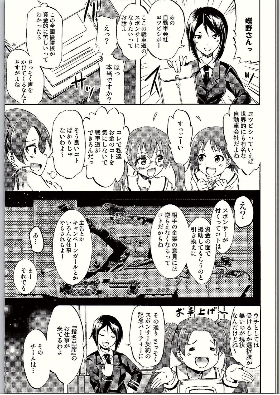 """SOS! Senshadou no Okaneatsume wa """"Settai"""" Party! 3"""