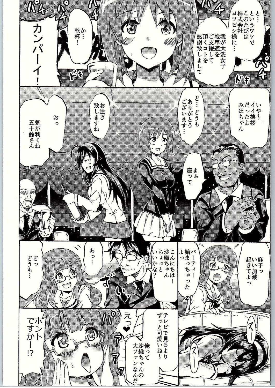 """SOS! Senshadou no Okaneatsume wa """"Settai"""" Party! 4"""