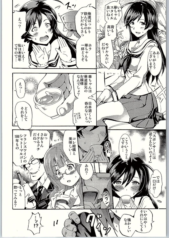 """SOS! Senshadou no Okaneatsume wa """"Settai"""" Party! 6"""