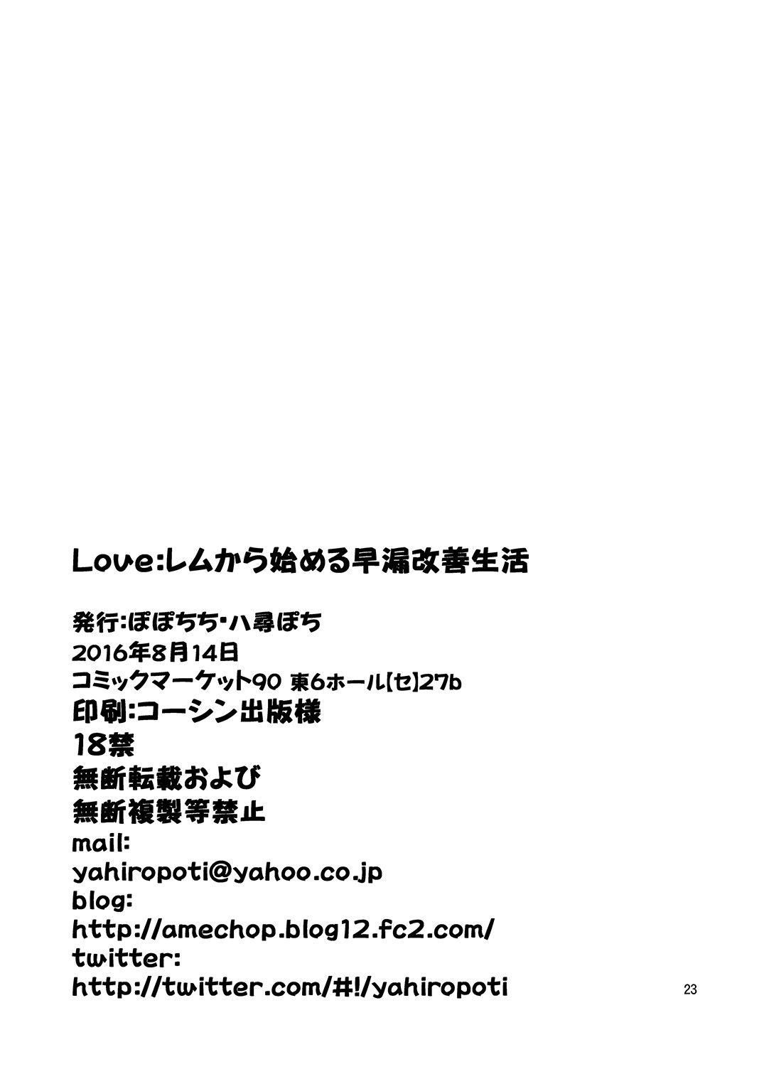 Love:Rem kara Hajimeru Sourou Kaizen Seikatsu 22