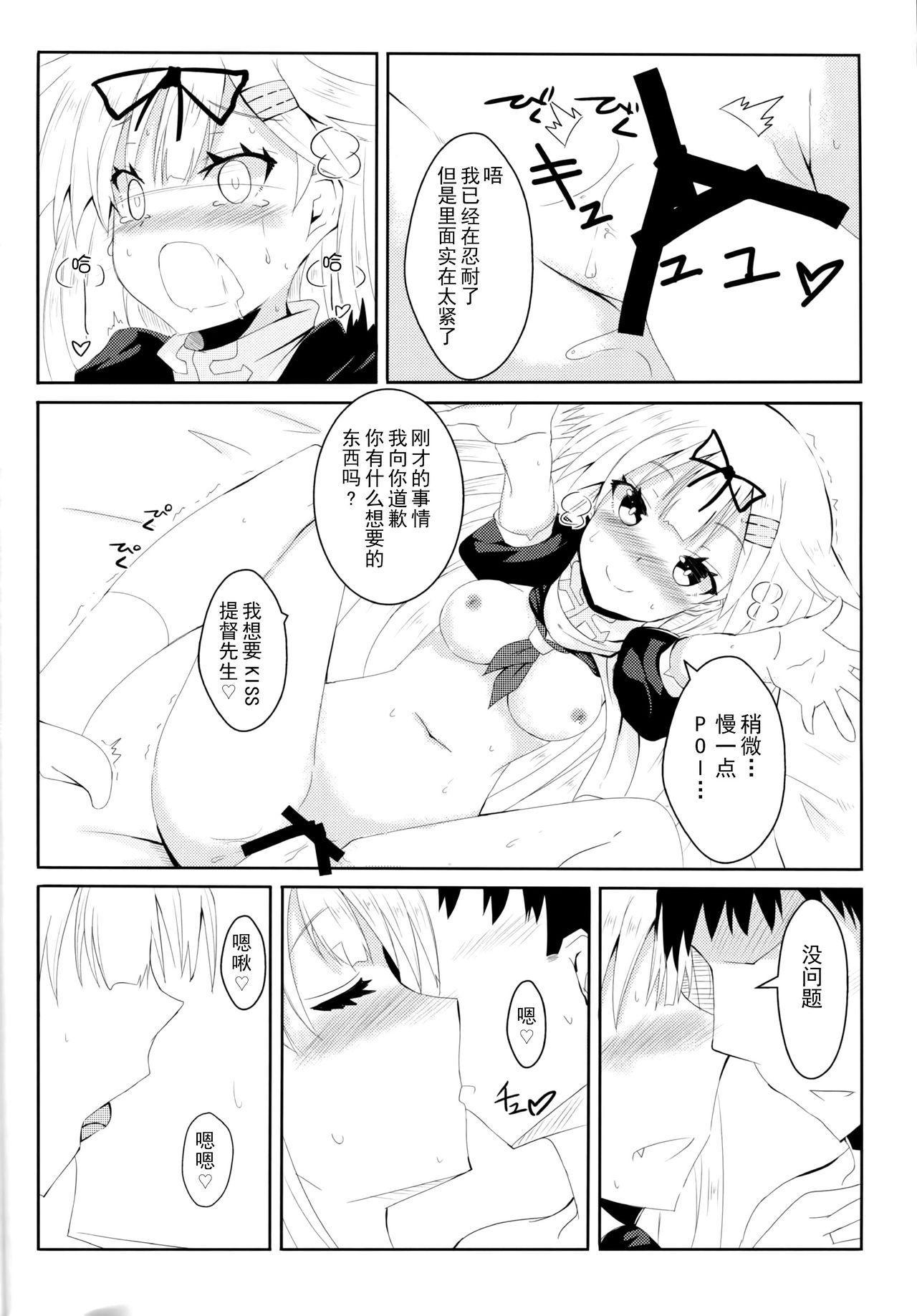 Yuudachi Skinship 13
