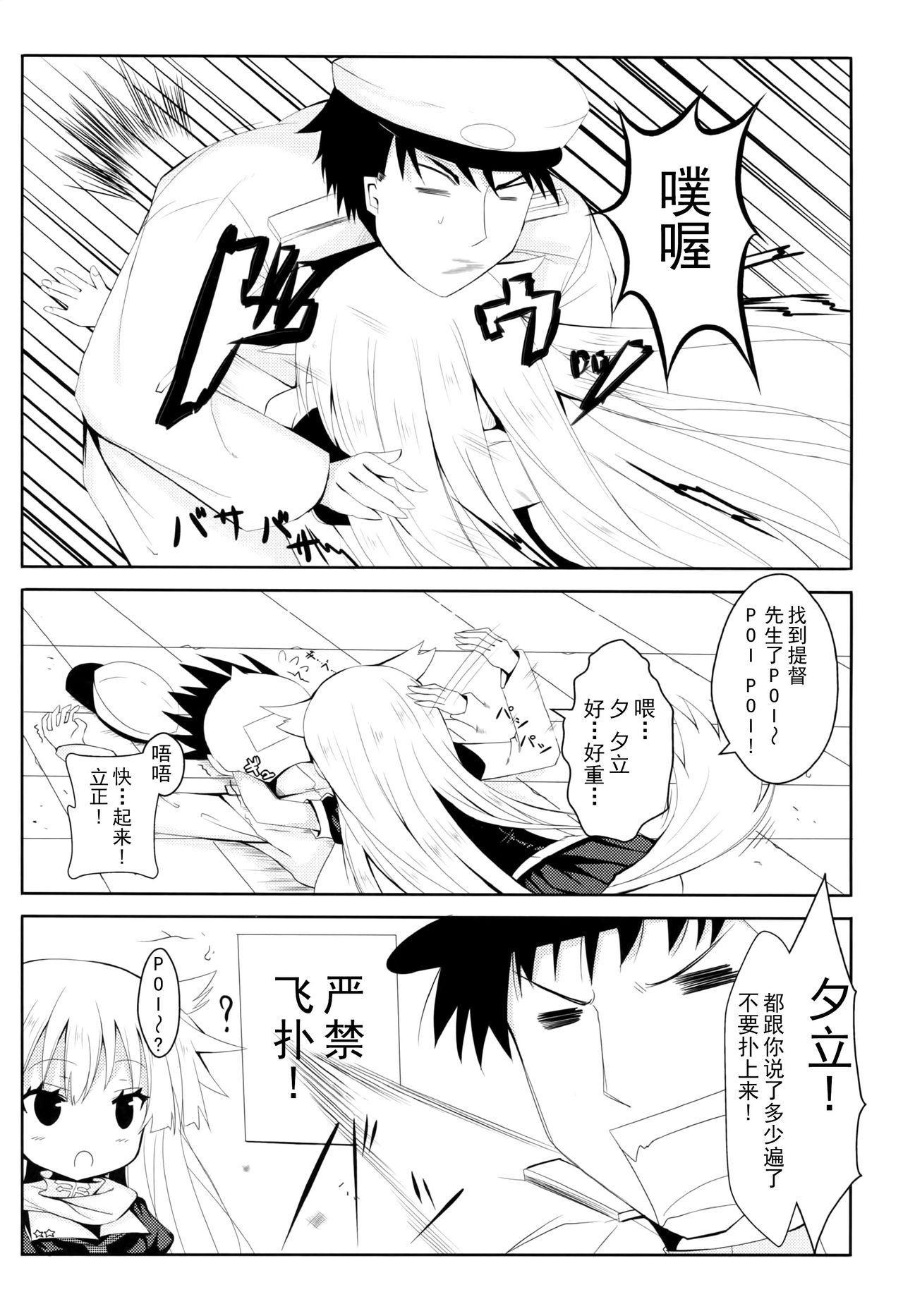 Yuudachi Skinship 3