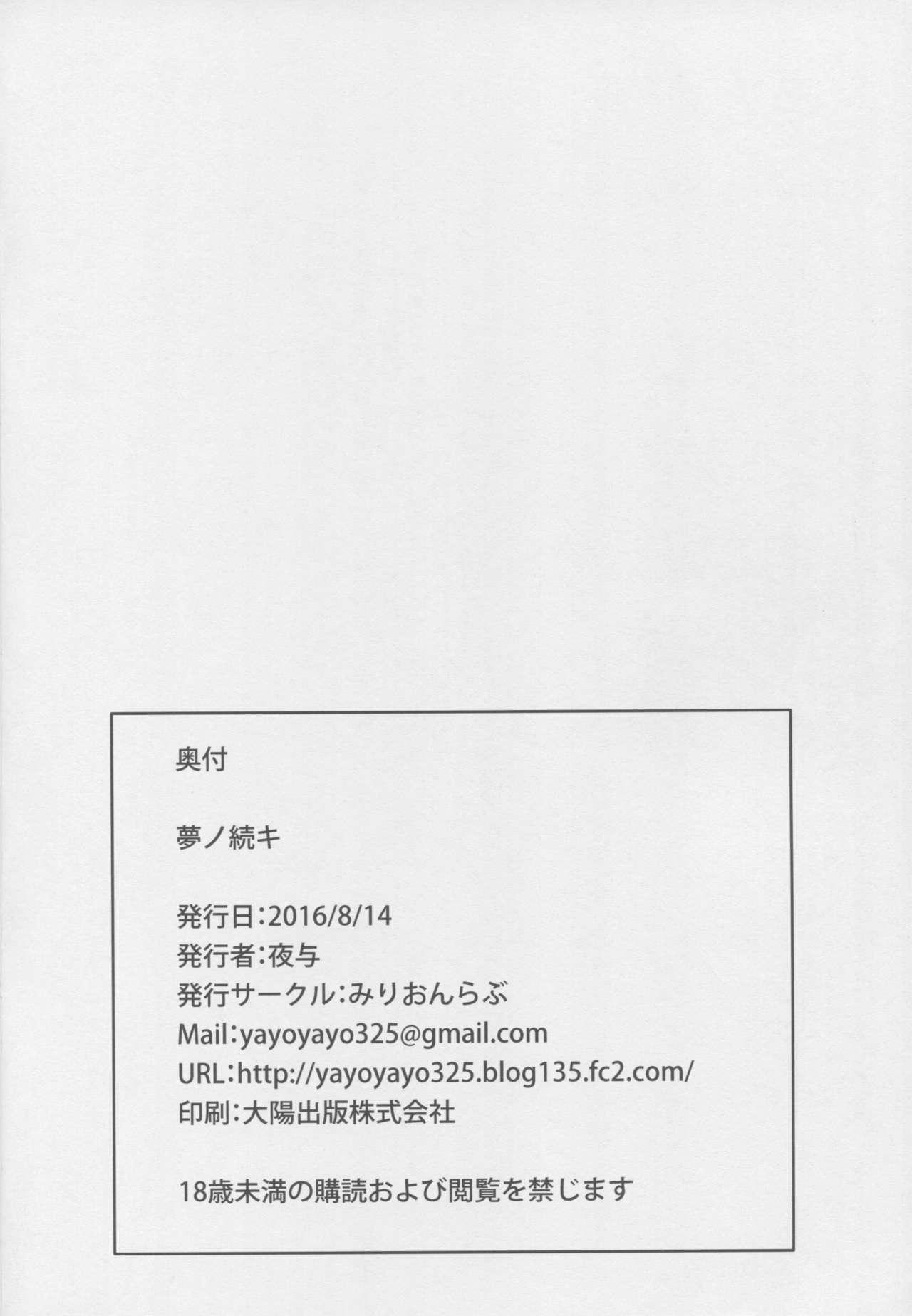 Yume no Tsuzuki 26
