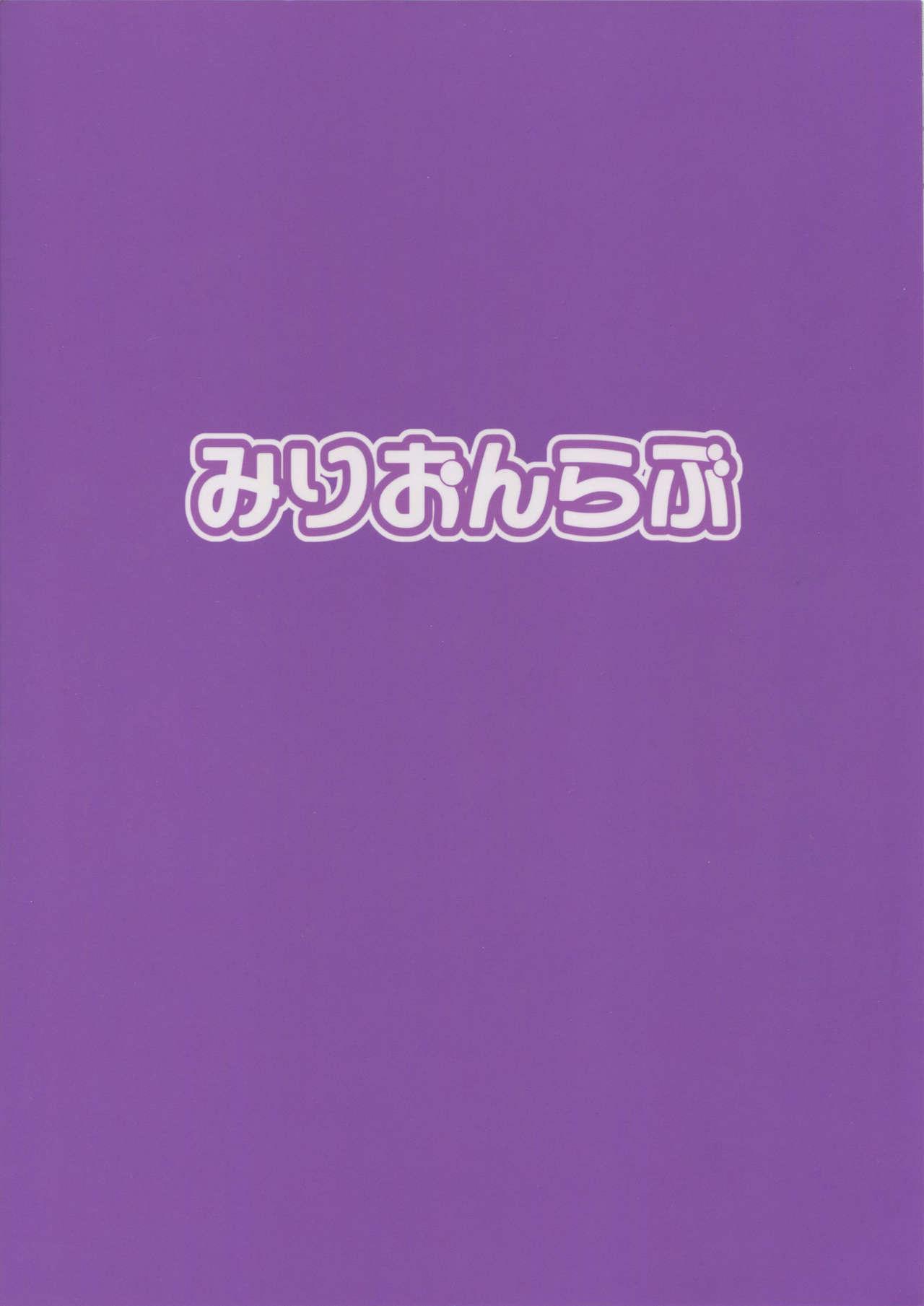 Yume no Tsuzuki 27