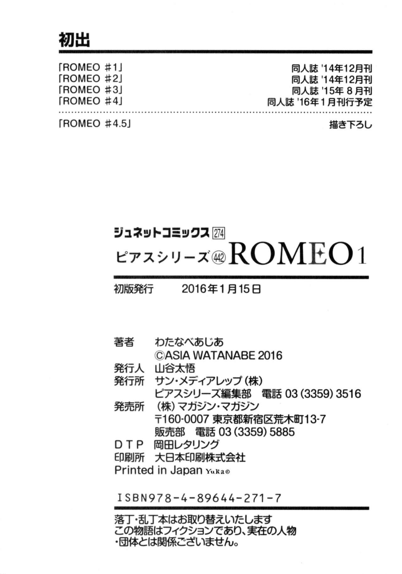 D.S.P Romeo 184