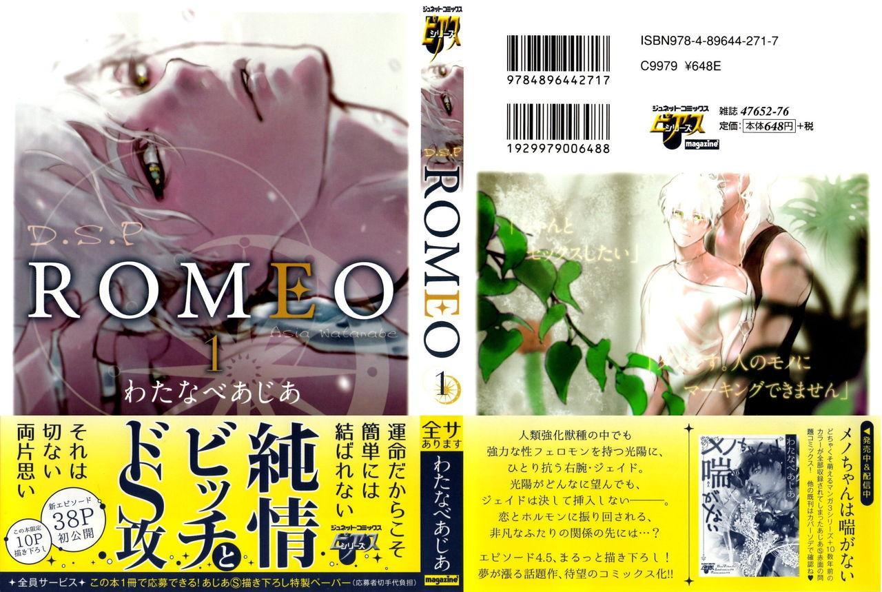D.S.P Romeo 1