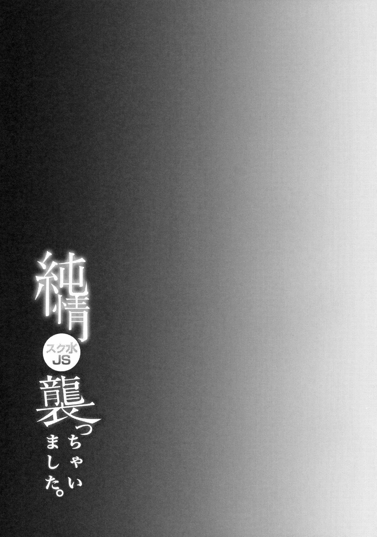 Junjou Sukumizu JS Osocchaimashita. 23
