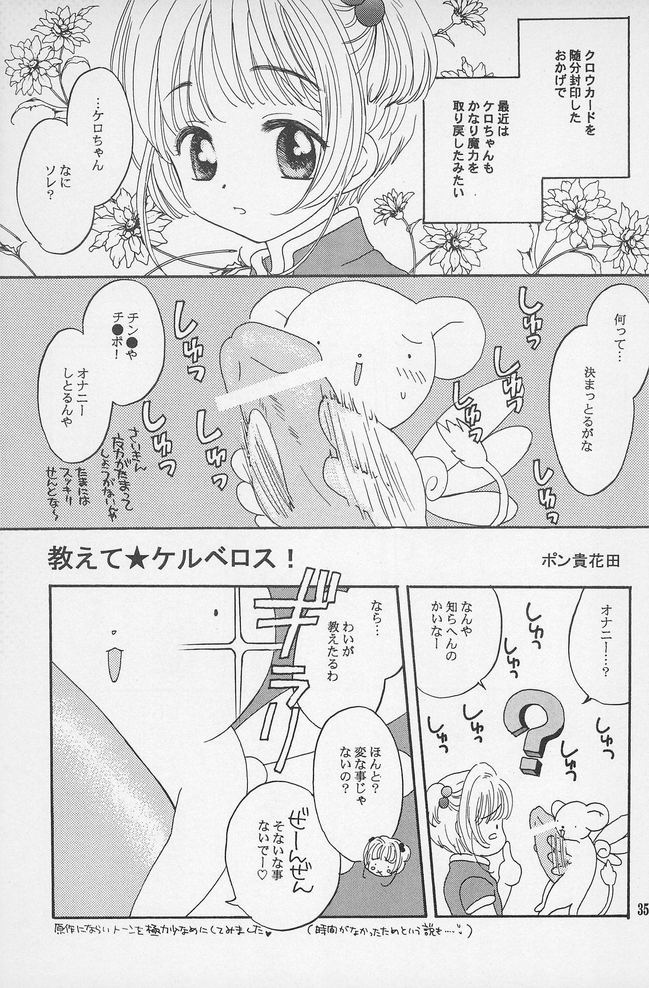 Super Loli Loli Daisakusen! 36