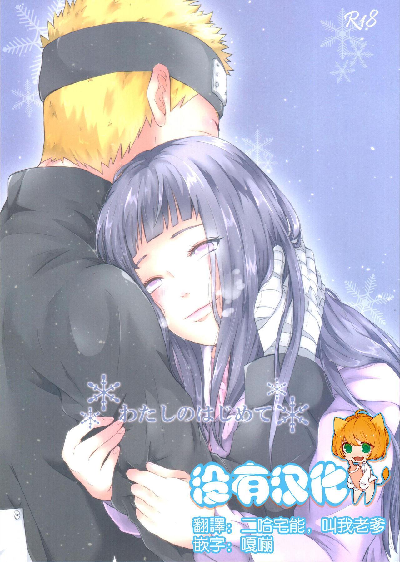 Watashi No Hajimete 0