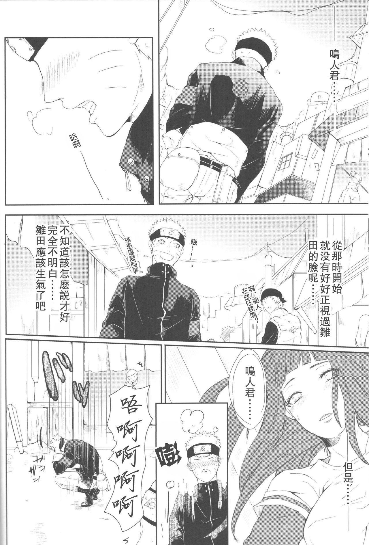 Watashi No Hajimete 13