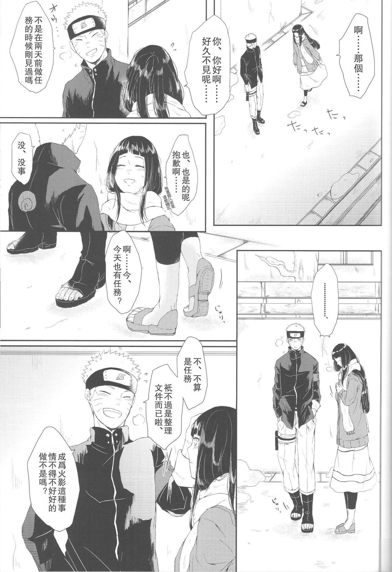 Watashi No Hajimete 16