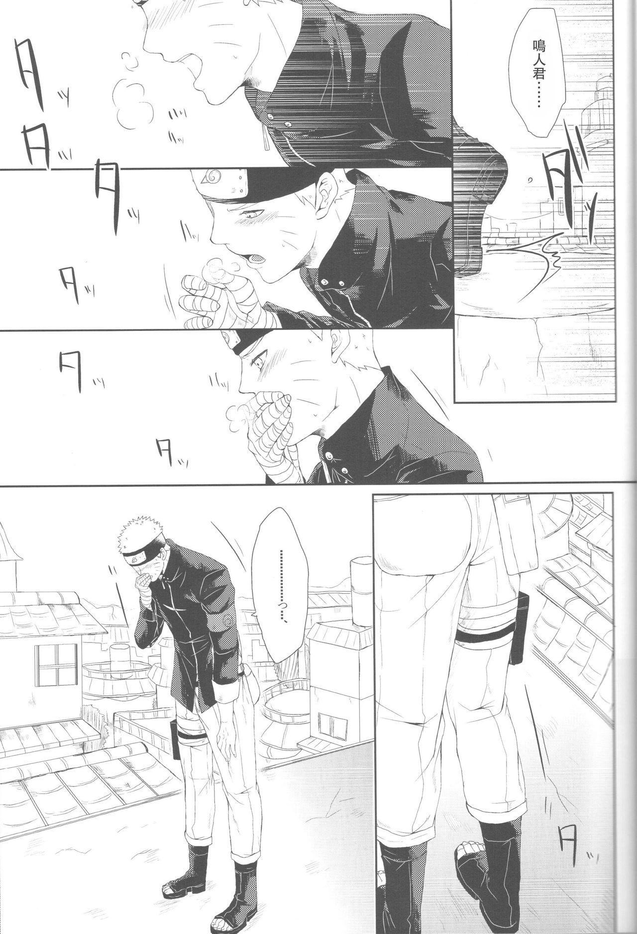Watashi No Hajimete 22