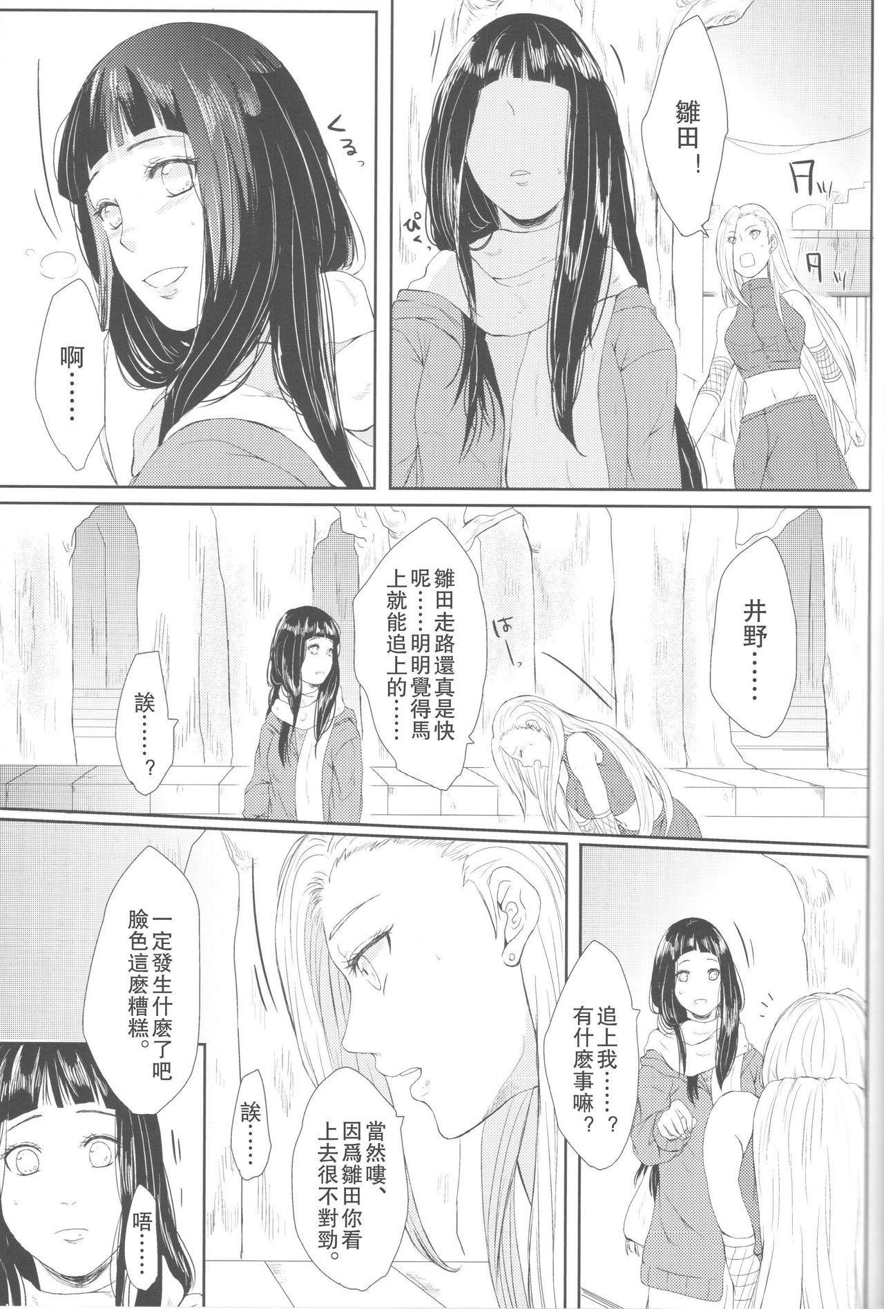 Watashi No Hajimete 26