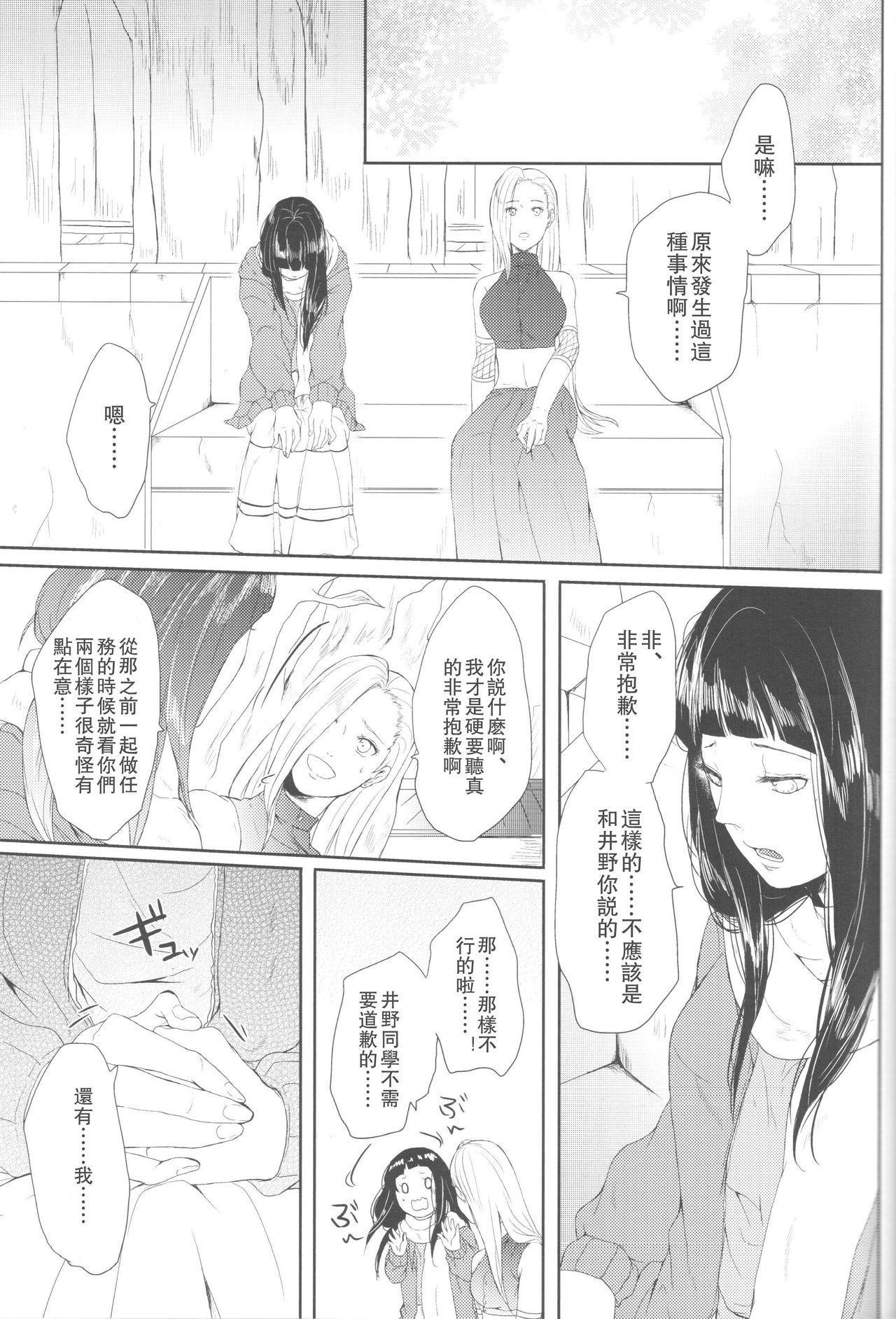 Watashi No Hajimete 28