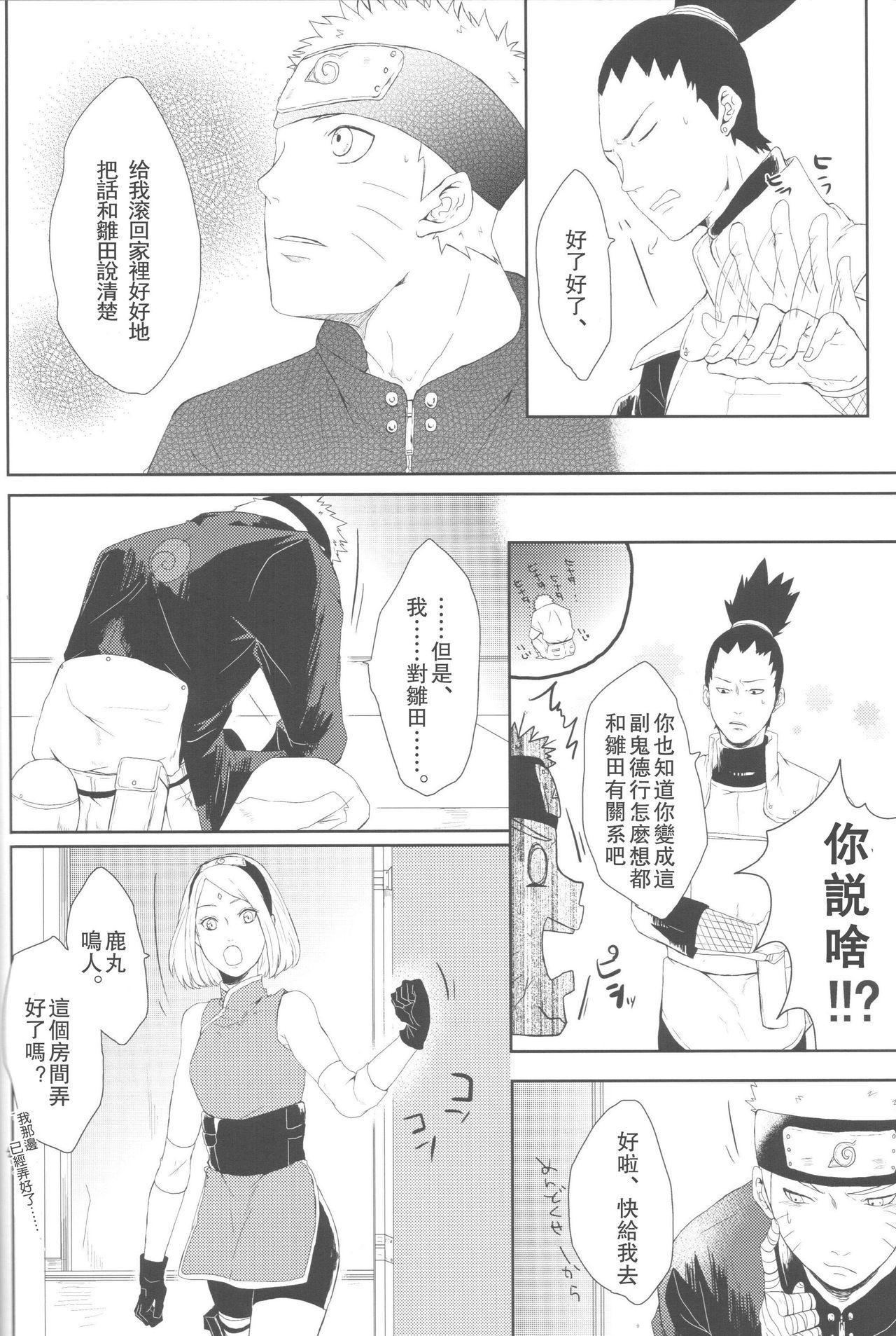 Watashi No Hajimete 33