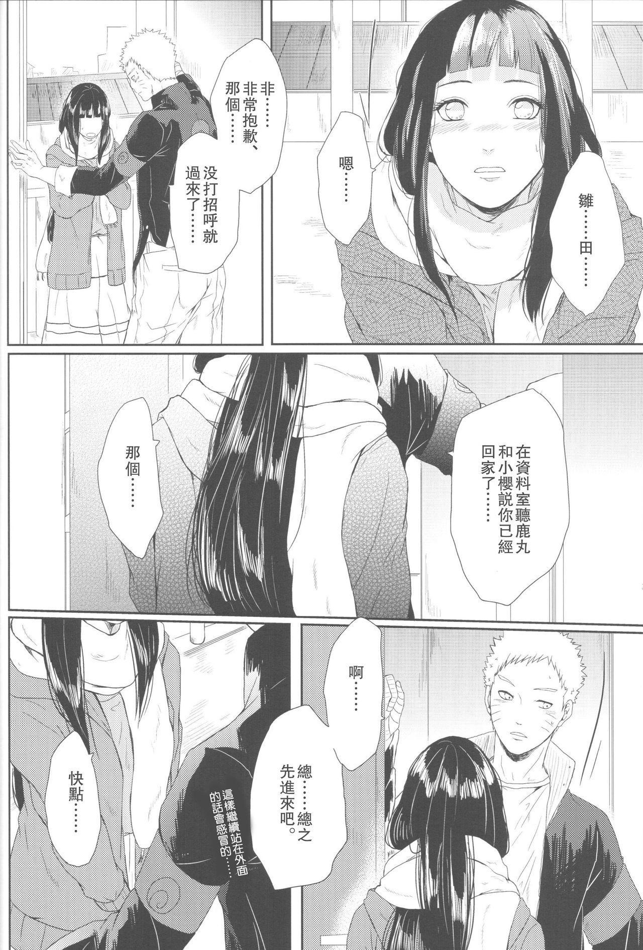Watashi No Hajimete 41