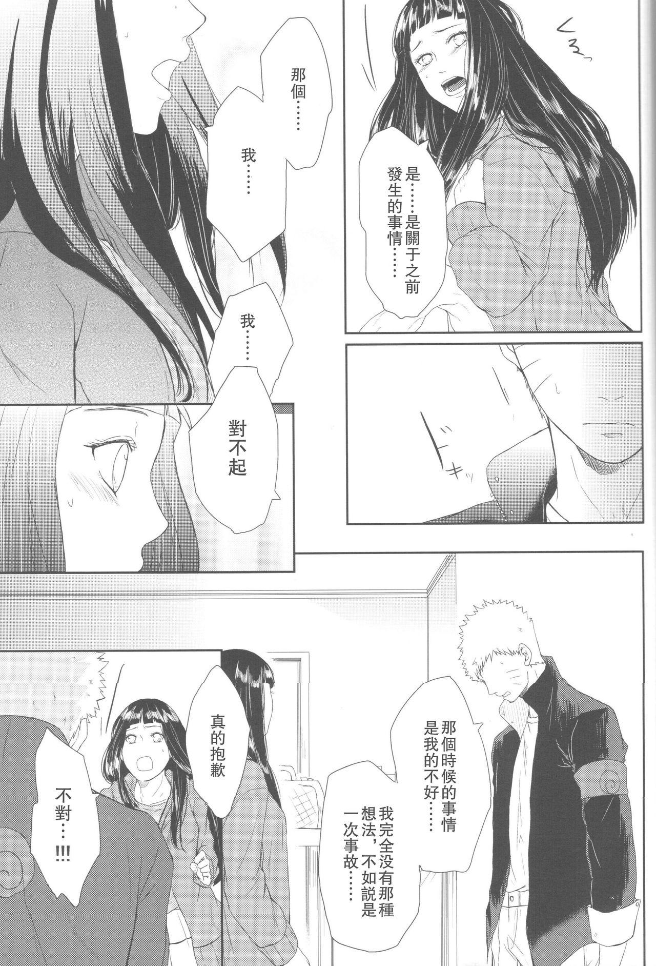 Watashi No Hajimete 44