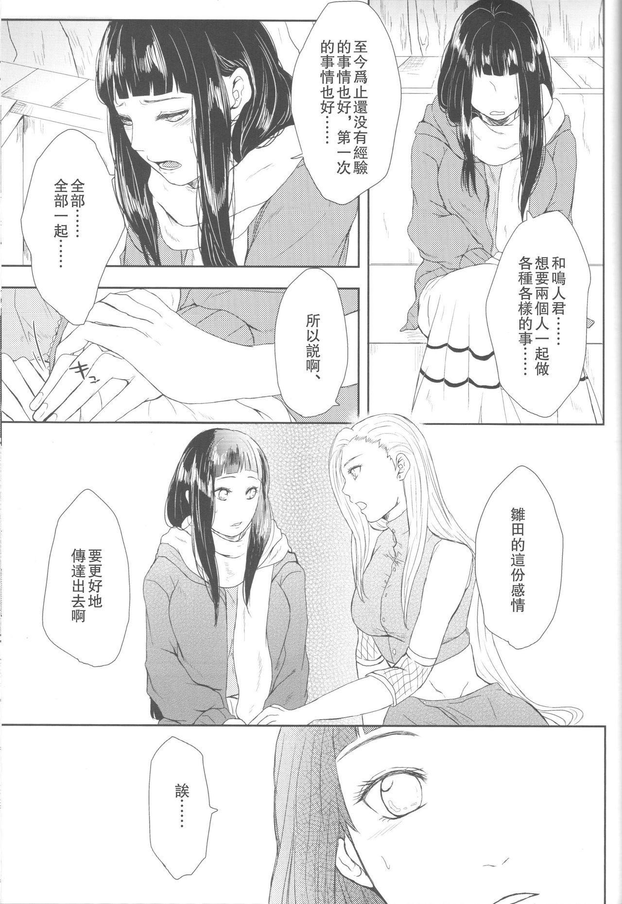 Watashi No Hajimete 48