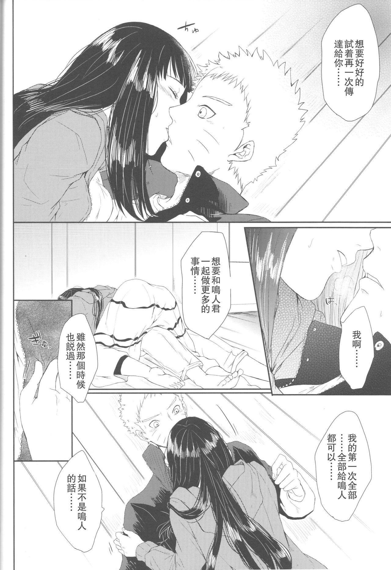 Watashi No Hajimete 51