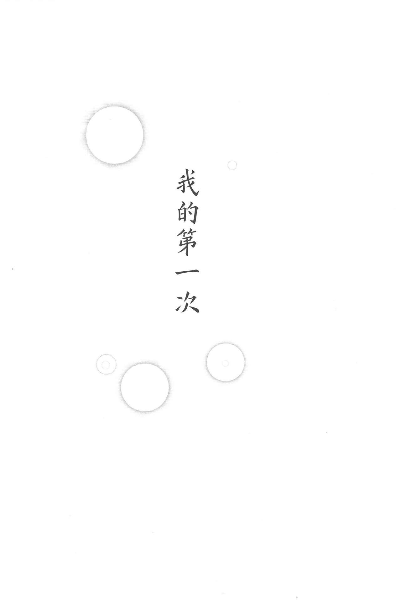 Watashi No Hajimete 5