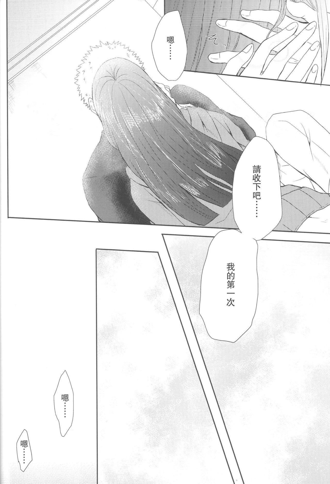 Watashi No Hajimete 61