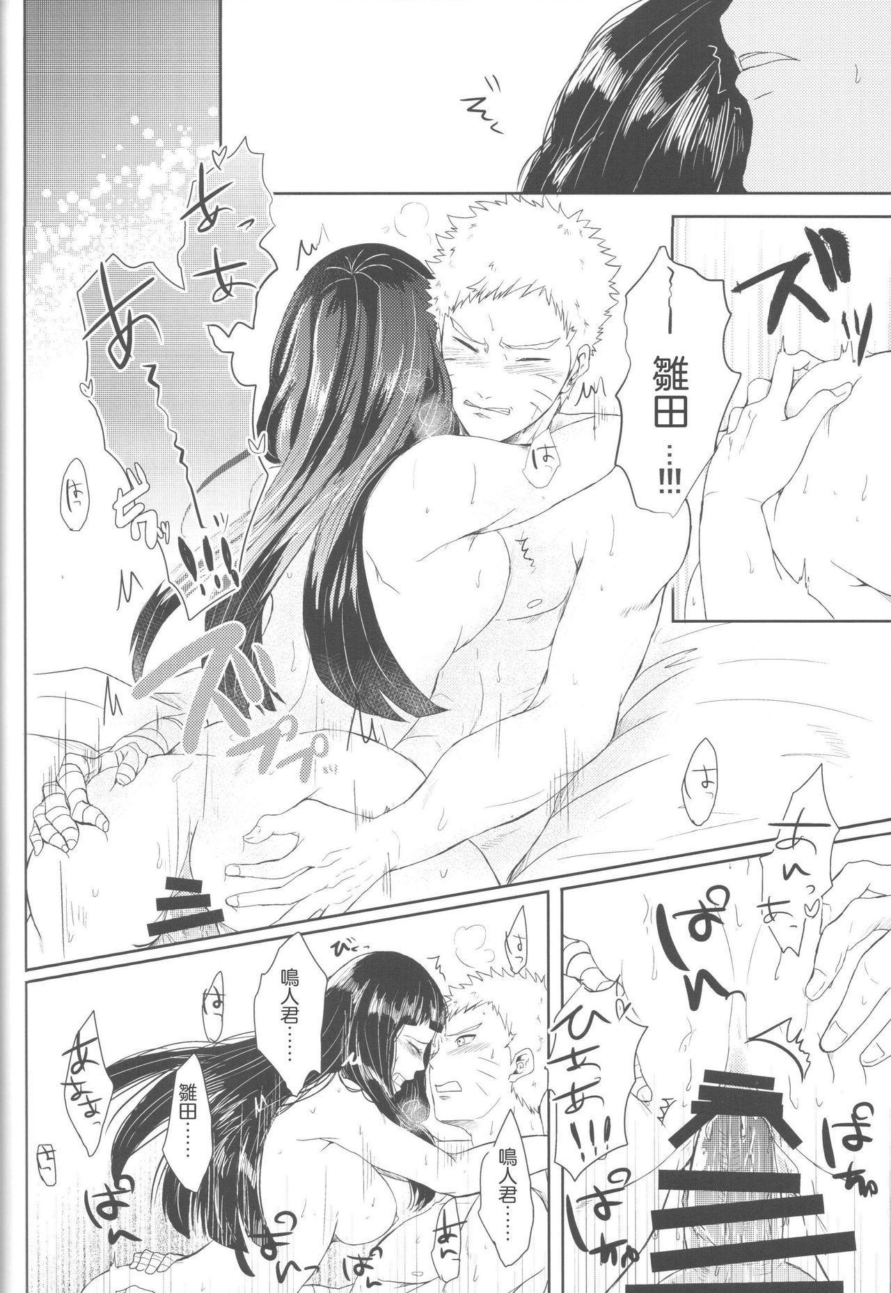 Watashi No Hajimete 73