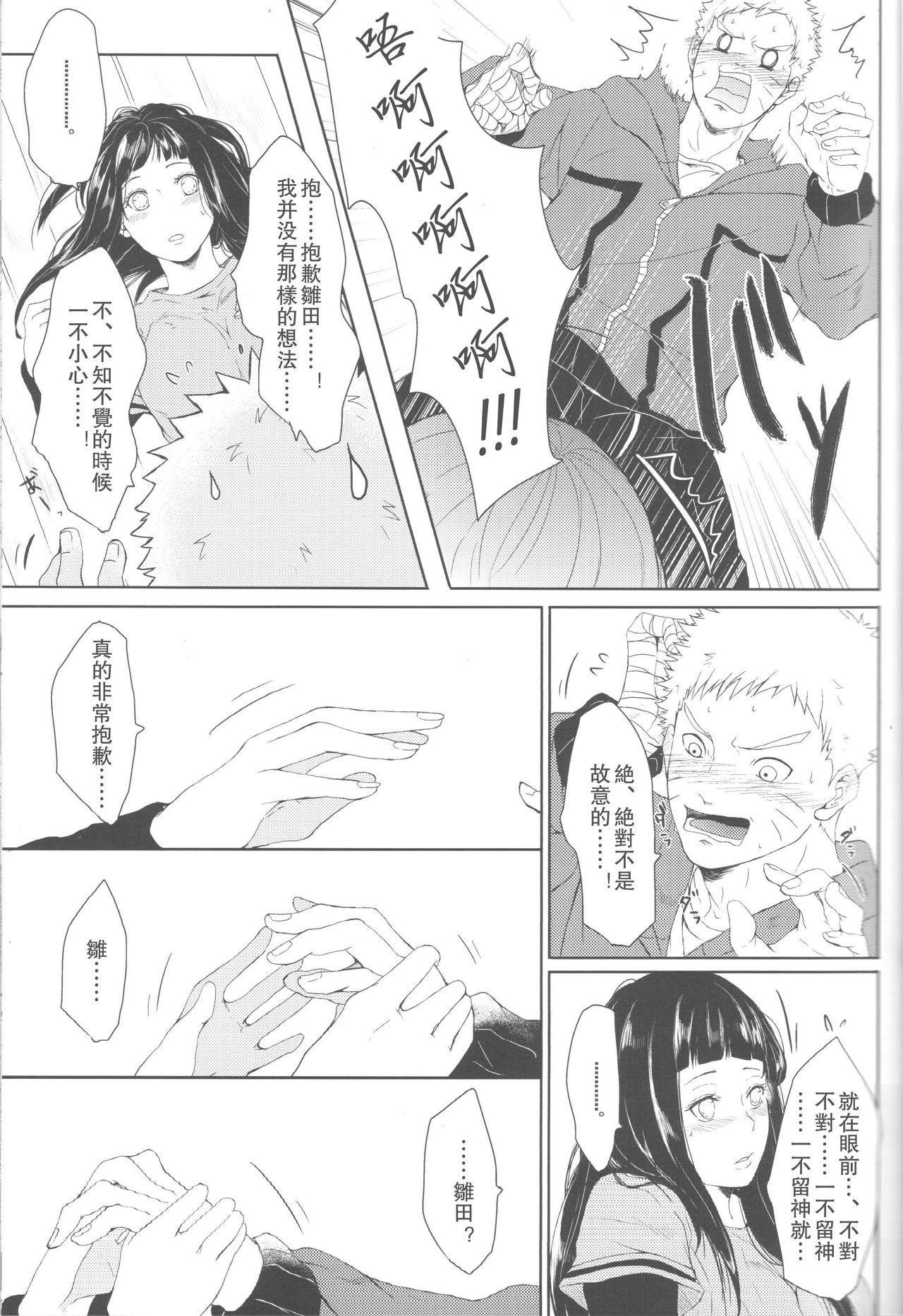 Watashi No Hajimete 8
