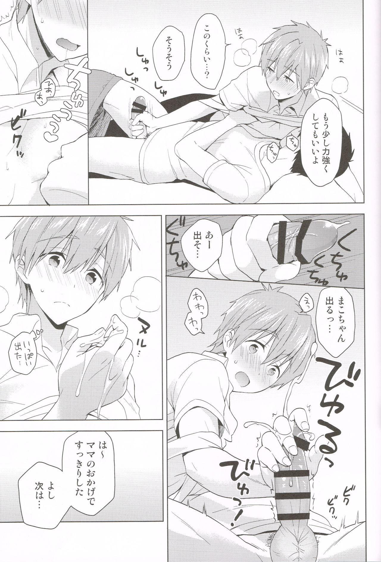 Makoto-kun to Omamagoto 9