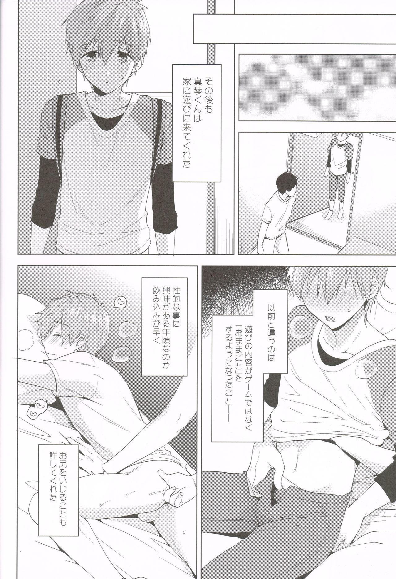 Makoto-kun to Omamagoto 14