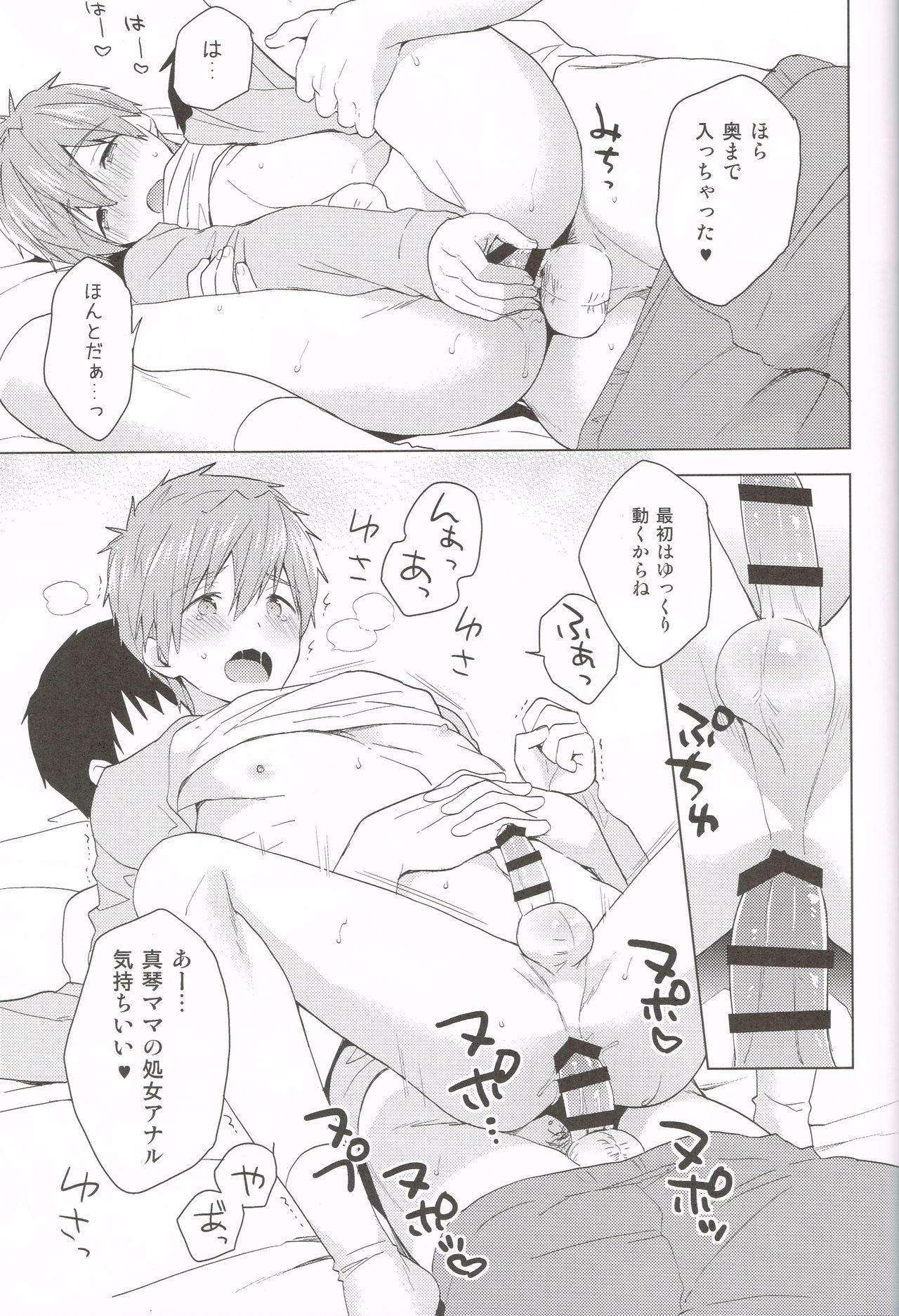 Makoto-kun to Omamagoto 17