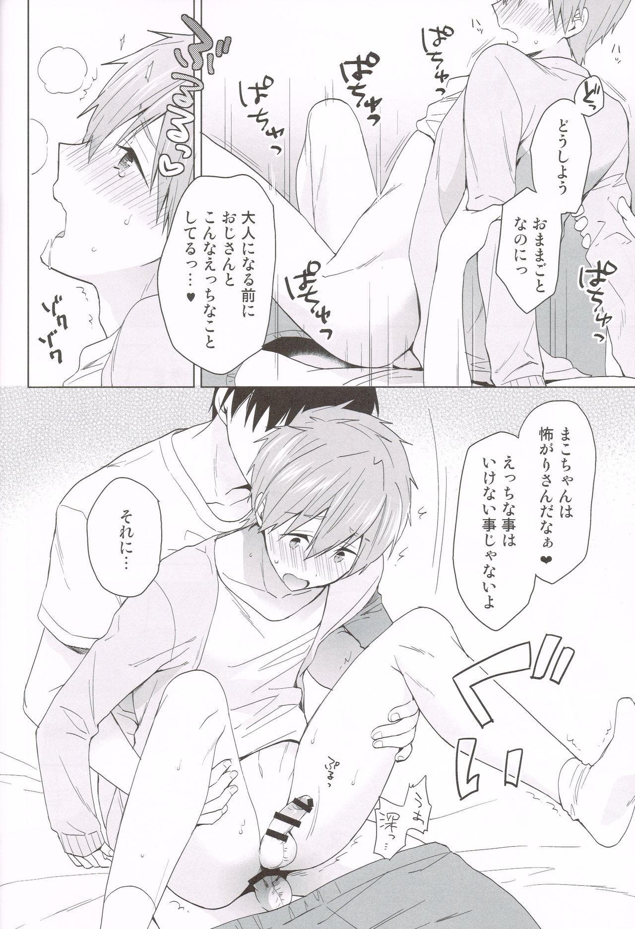 Makoto-kun to Omamagoto 18