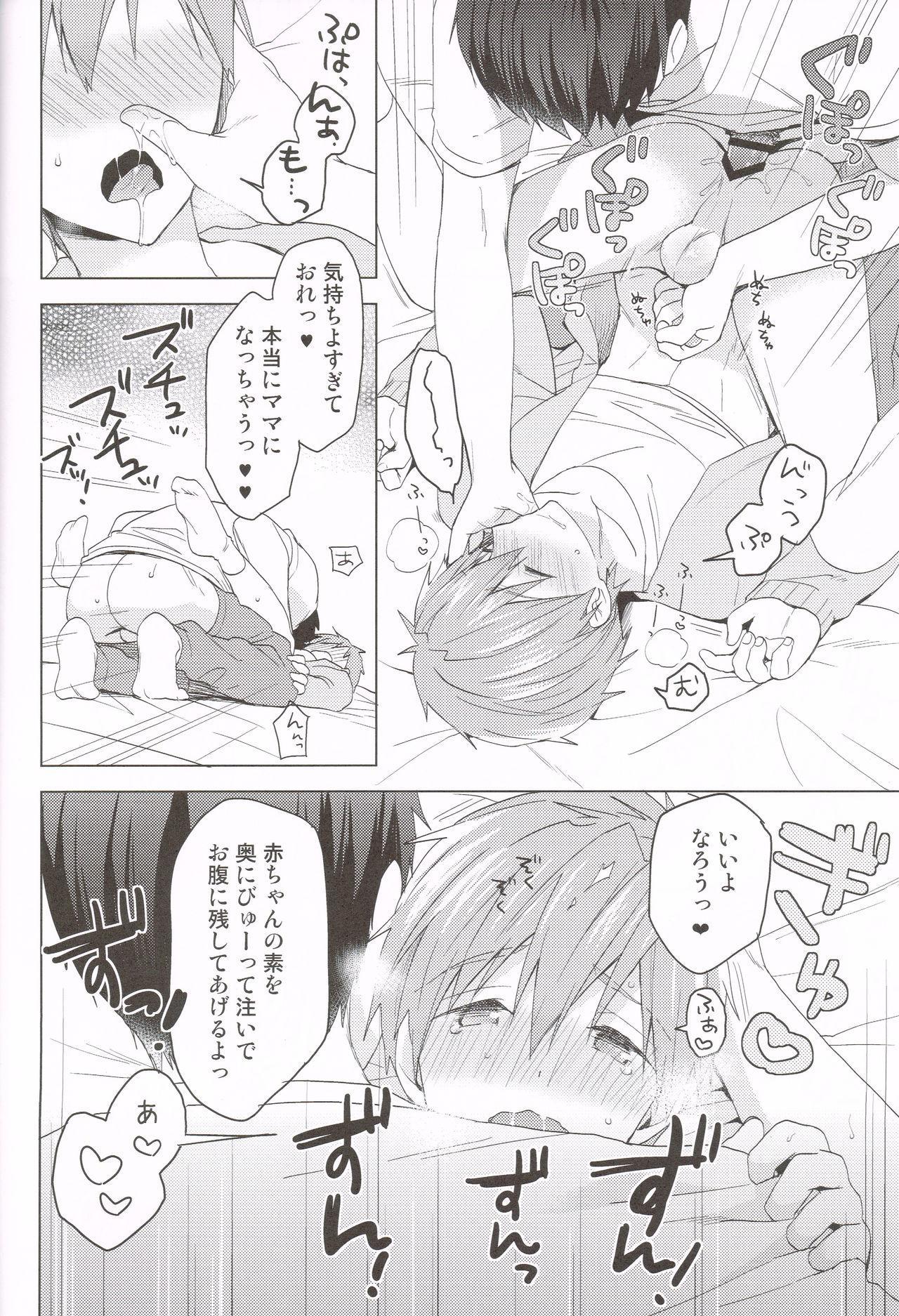 Makoto-kun to Omamagoto 20