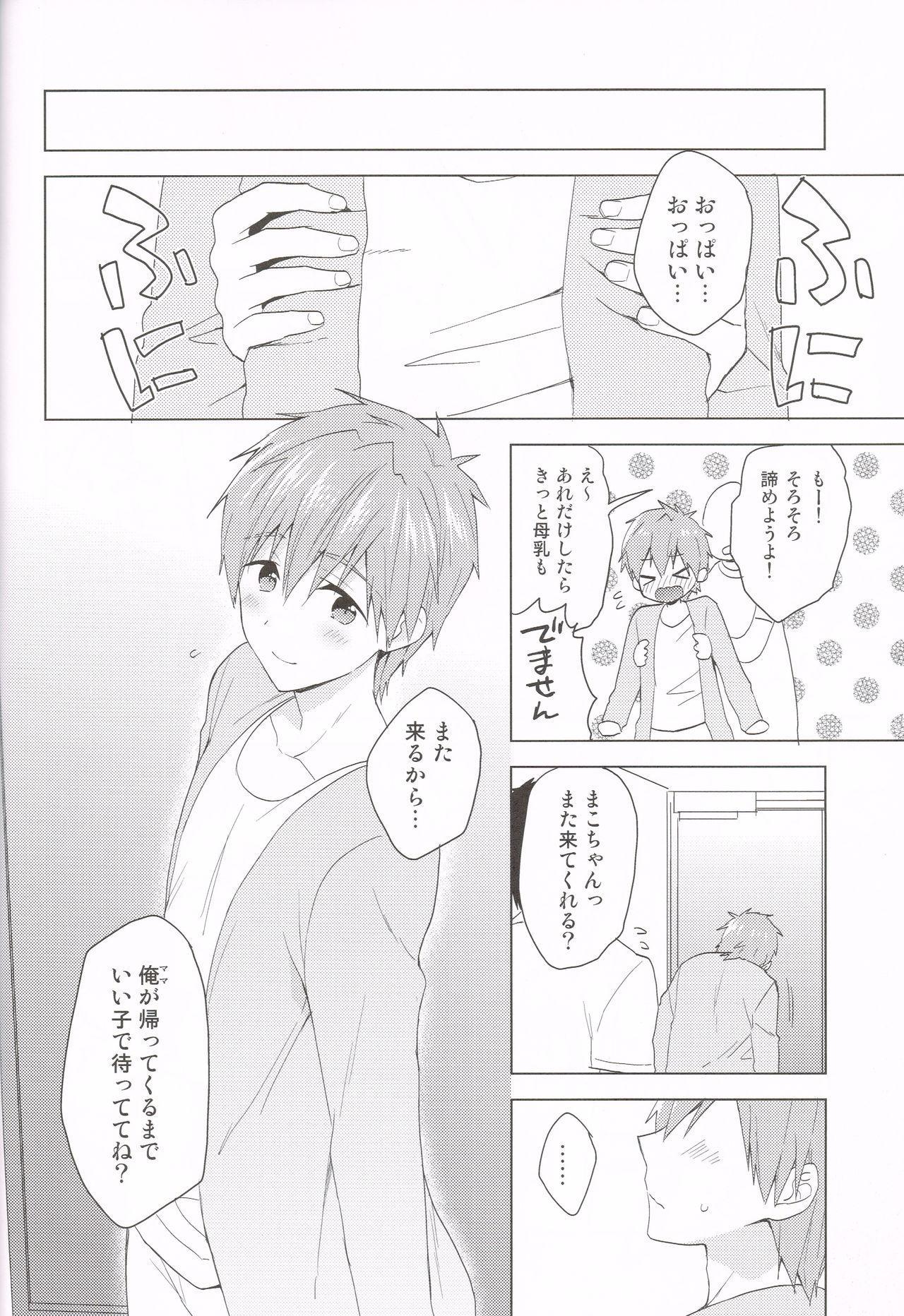 Makoto-kun to Omamagoto 22