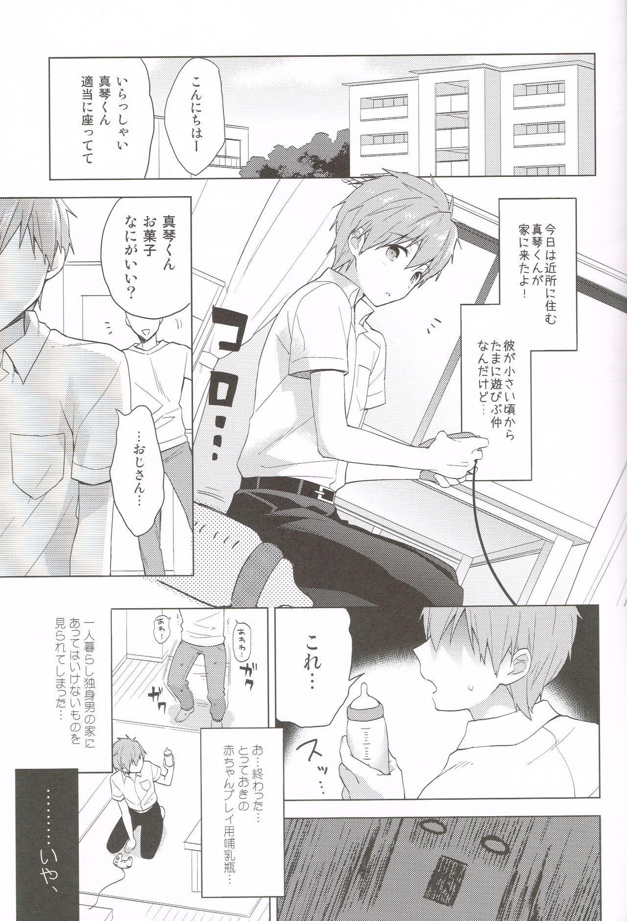 Makoto-kun to Omamagoto 3