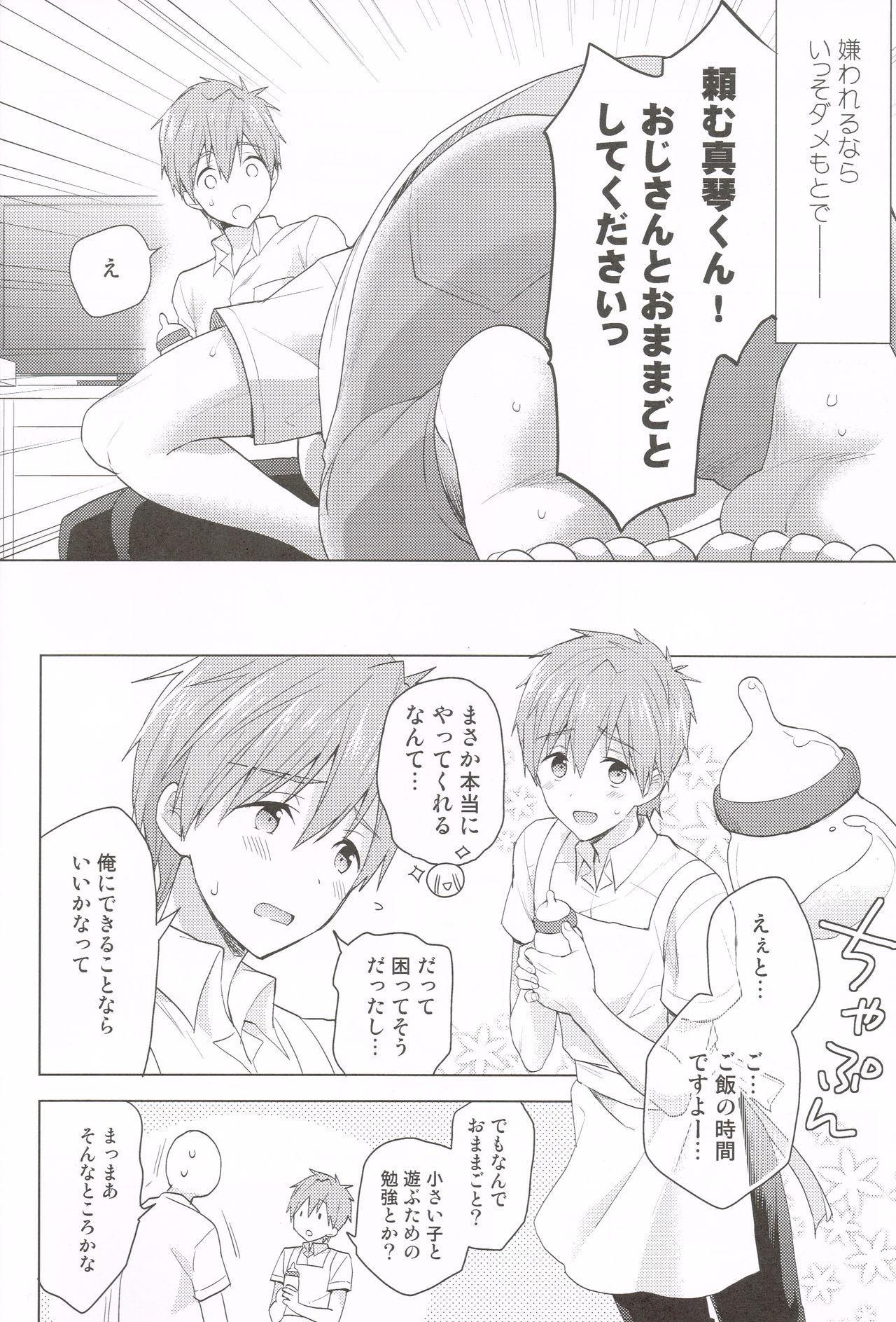 Makoto-kun to Omamagoto 4