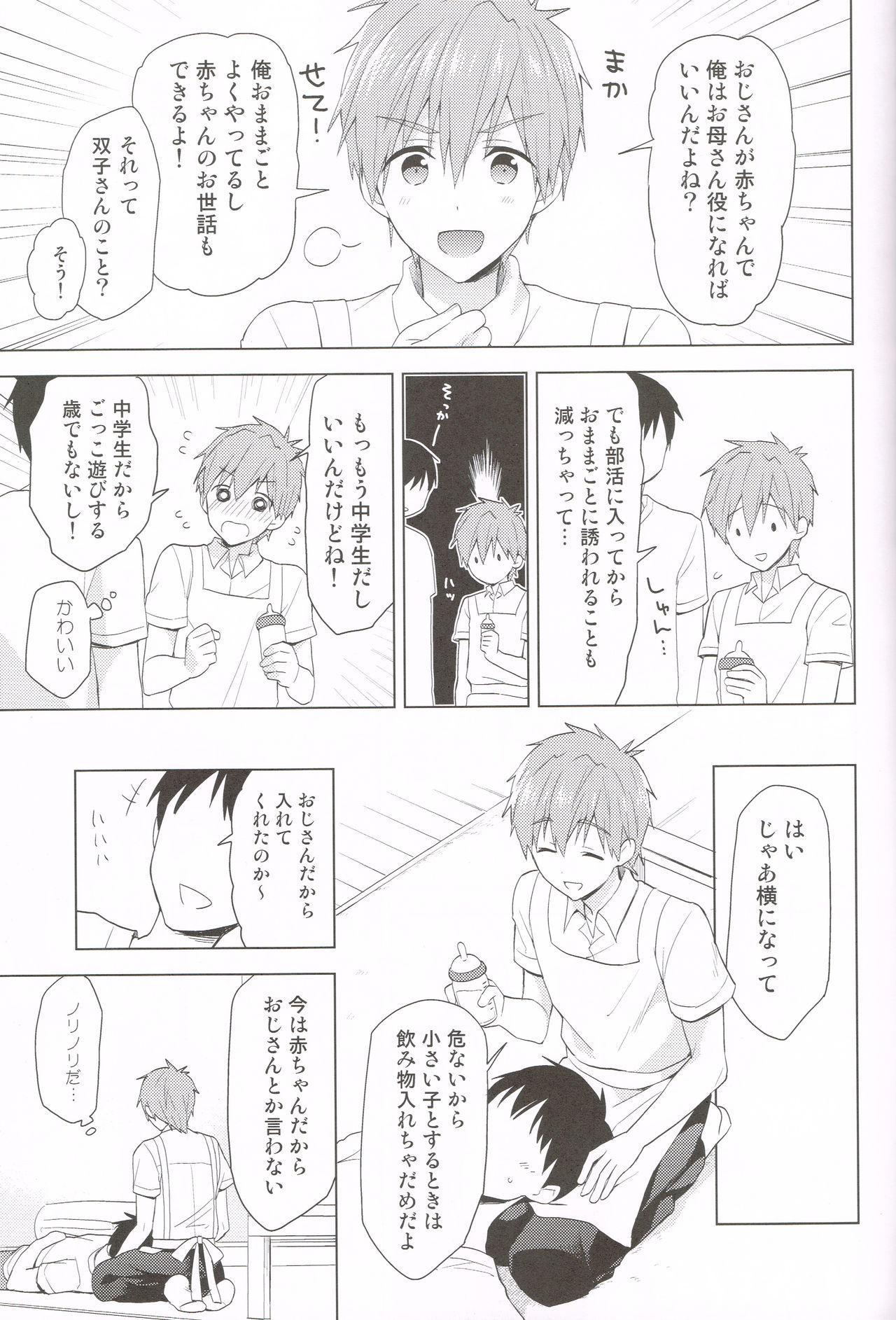 Makoto-kun to Omamagoto 5