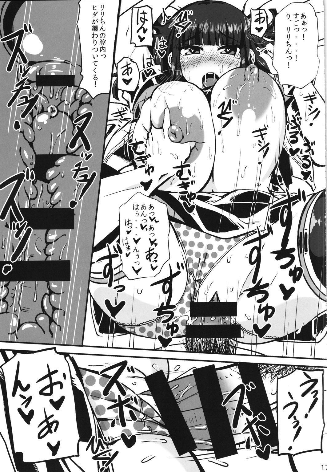 Tokubetsu Sharyou e Goannai 15